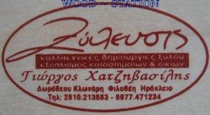 ονειρεμένες δημιουργίες με φόντο το ξύλο!!!  Παραγγελίες για όλη την Ελλάδα & το εξωτερικό
